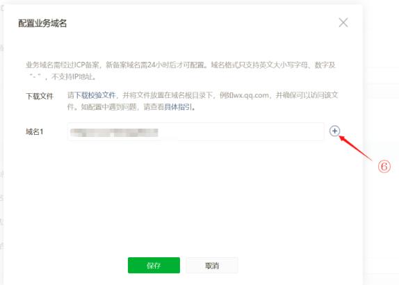 添加业务域名